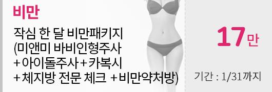 작심 한 달 비만패키지 (미앤미 바비인형주사 + 아이돌주사 + 카복시 + 체지방전문체크+비